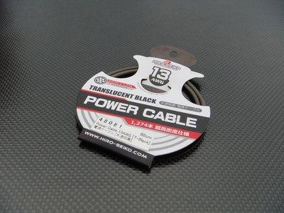Hiro Seiko Power Cable 60cm Copper - 13AWG - 48081